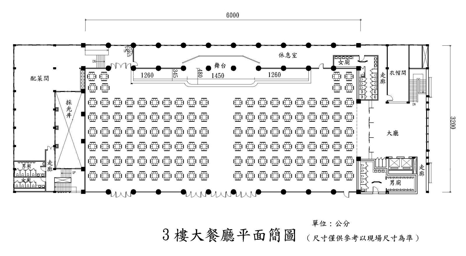 國宴廳平面簡圖