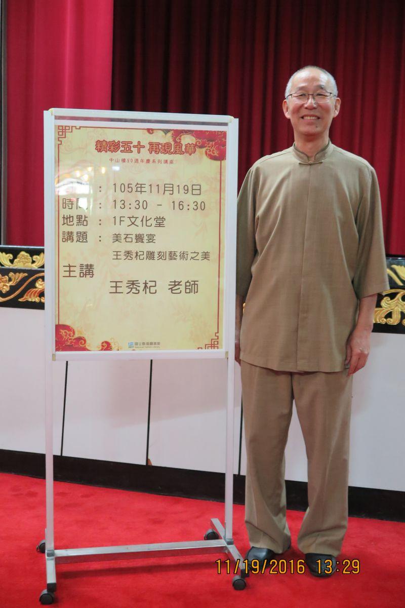 王秀杞先生